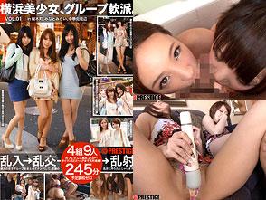 横浜美少女、グループ軟派