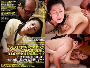 妻をレ●プした犯人の遺留品 どんな女でもビショ濡れで股を開くスーパー媚薬 SEX好きのハゲオヤジが欲望の赴くままにエロい熟女達を媚薬レ●プ
