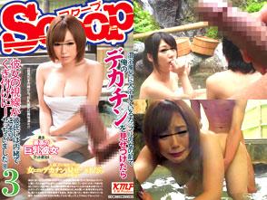 混浴風呂に入浴しているカップルの女の前で俺のデカチンを見せつけたら彼女の視線がくぎ付けに!彼氏には内緒でこっそりヤッちゃいました!! 3