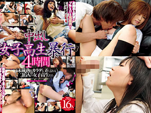 中出し 女子校生暴行 4時間 未成熟なカラダを弄ばれる16人の女子校生たち