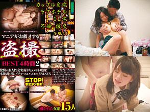 �ޥ˥��������᤹�� �� BEST 4���� 2