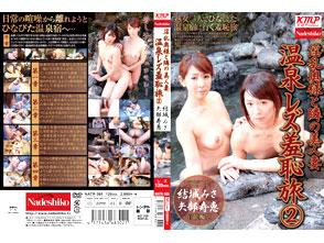 淫乱奥様と隣の美人妻 温泉レズ羞恥旅 2