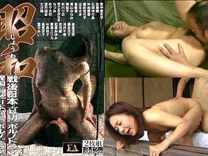 昭和 戦後日本 哀切のポルノドラマ、異国の大地 日本婦人のポルノドラマ
