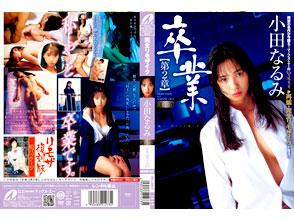 【復刻版】卒業 第二章 小田なるみ