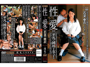 性愛【2】 平凡で純朴な女の子がオヤジたちに求められるもの。 若菜亜衣