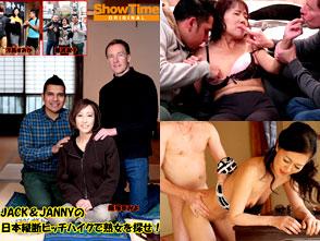 JACK&JANNYの日本縦断ヒッチハイクで熟女を探せ! 【Show Time オリジナル】