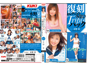 復刻セレクションNEO トリプルパック NEW FACE 41&風の恋人&イノセント 水野栞