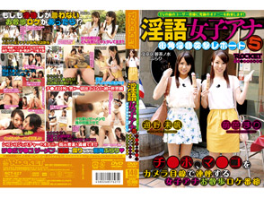 淫語女子アナ5 街角淫語突撃レポート