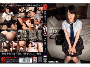 制服少女クラブ #12