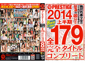 PRESTIGE 2014 ��Ⱦ����179�����ȥ봰������ץ��