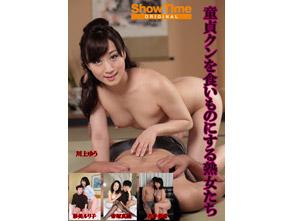 Ƹ�祯�����Τˤ���Ͻ����� ��Show Time ���ꥸ�ʥ��