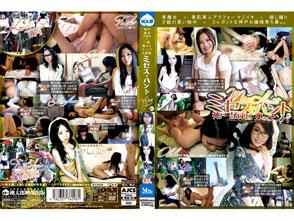 ミセスハント No.3 〜神戸vs東京台東区の奥さんナンパ〜