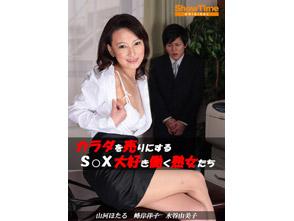 カラダを売りにするS○X大好き働く熟女たち 【Show Time オリジナル】