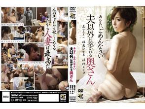 あなた、ごめんなさい 夫以外に抱かれる奥さん 森ななこ 椎名ひかる 澤村レイコ
