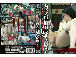 内診台屈辱医療 7