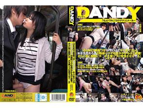 「DANDY鉄板ワザSPECIAL キスまで3cm 女子大生だらけの路線バスで吐息がかかるほど密着!さらに尻と股間にチ○ポを擦りつけ発情させてヤる」VOL.1