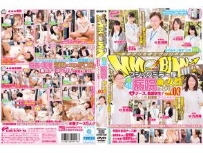 �ޥ��å��ߥ顼�� ̴�ˤޤǸ������±���Ư�������ʥ��!!vol.03 �ʡ������Ǹ����������ŷ�ȸ��ꥹ�ڥ����!!