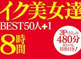 3P�ǥϥ���ƥ�������ã BEST 50��+1 8����