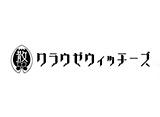 オーディオドラマ「クラウゼウィッチーズ」 前編