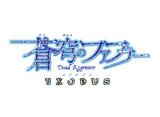 �����֤Υե��եʡ� EXODUS����3��