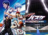 黒子のバスケ ウインターカップ総集編 第3弾 〜扉の向こう〜