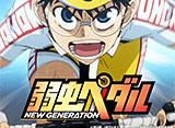 弱虫ペダル NEW GENERATION 第10話 杉元兄弟の絆