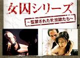 女囚シリーズ〜監禁された牝奴隷たち〜