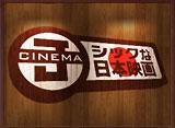 J-Cinema〜シックな日本映画〜