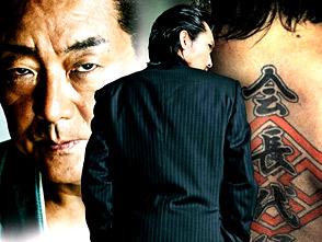 新・日本暴力地帯 第二章