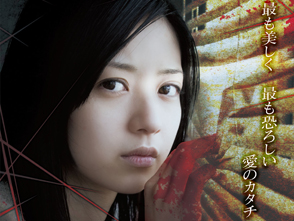 惨劇館 -ブラインド-