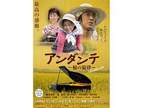 アンダンテ〜稲の旋律〜