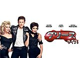 GREASE LIVE��