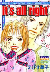 It's all right (上巻)