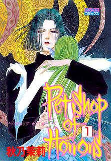 Petshop of Horrors 1 (下巻)
