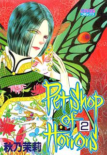 Petshop of Horrors 2 (上巻)