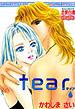tear���ʾ崬��