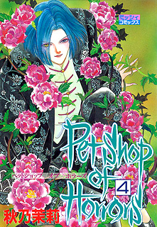 Petshop of Horrors 4 (下巻)