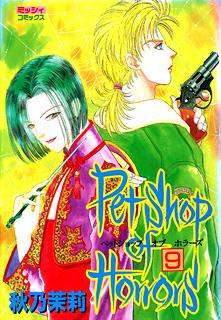 Petshop of Horrors 9 (上巻)