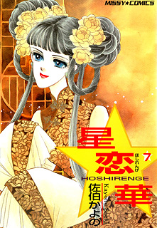 星恋華 7