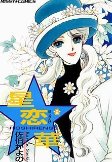 星恋華 8