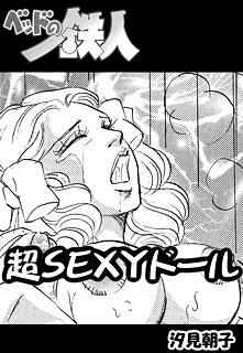 ベッドの鉄人 超SEXYドールの巻