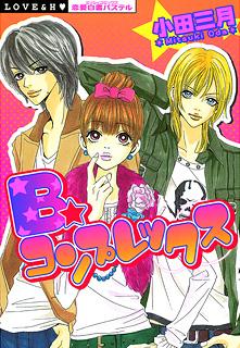 B☆コンプレックス (下巻)