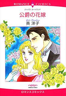 公爵の花嫁