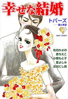 幸せな結婚 トパ〜ズ〜愛と希望