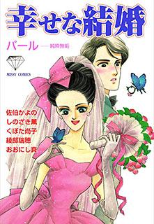 幸せな結婚 パール〜純粋無垢