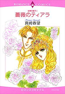 薔薇のティアラ 〜女神の息子I〜