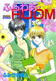 ふらわあ・ROOM 第1巻