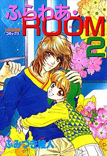 ふらわあ・ROOM 第2巻