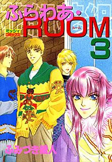 ふらわあ・ROOM 第3巻