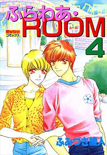 ふらわあ・ROOM 第4巻